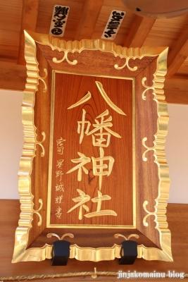 野塩八幡神社  清瀬市野塩7