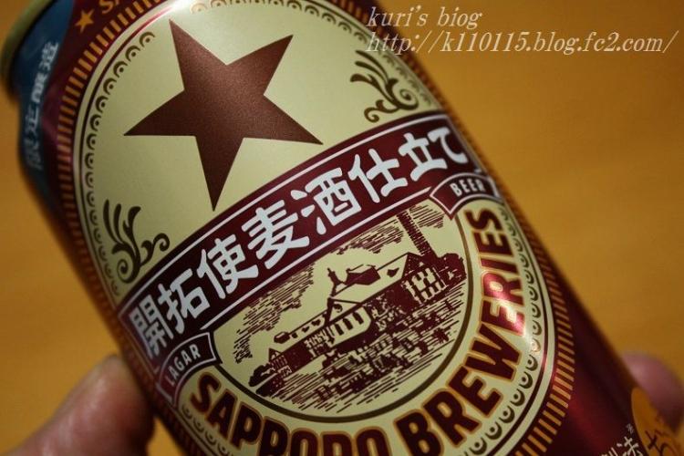 2021サッポロラガービール (1)