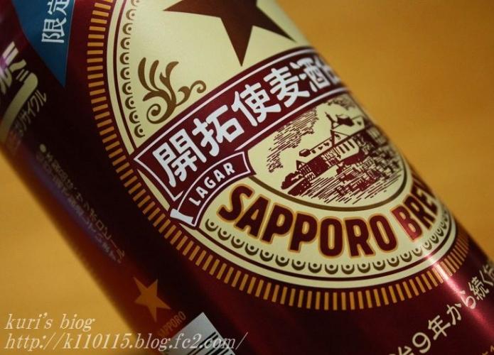 2021サッポロラガービール (2)