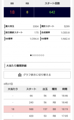 Screenshot_20210327-202426~2