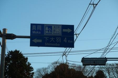 道の駅ましこ