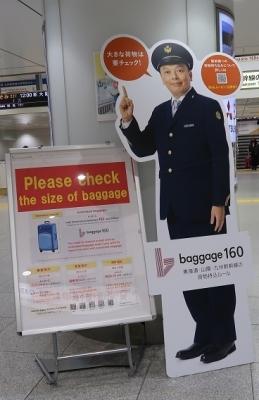 東京駅 大型荷物