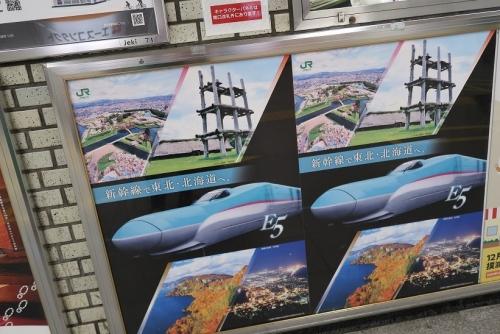 中野駅 新幹線ポスター