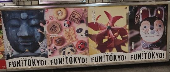中野駅 東京ポスター