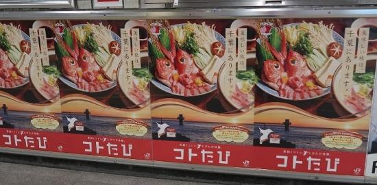 中野駅 千葉ポスター