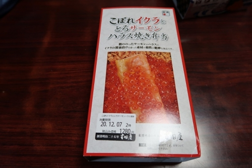 こぼれイクラととろサーモンハラス焼き弁当