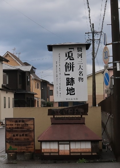 静岡市 うさぎ餅