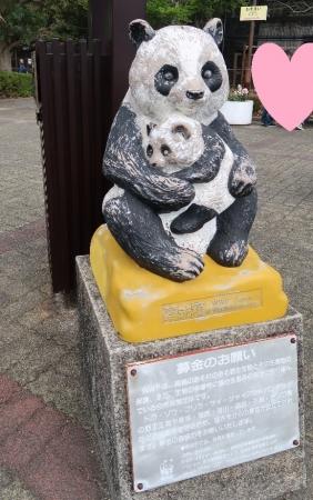 浜松市動物園 パンダ像