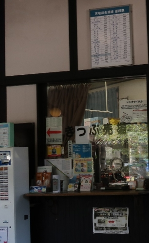 天竜二俣駅 切符売り場