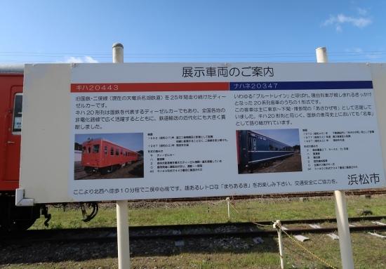 天竜二俣駅 ブルトレとキハ