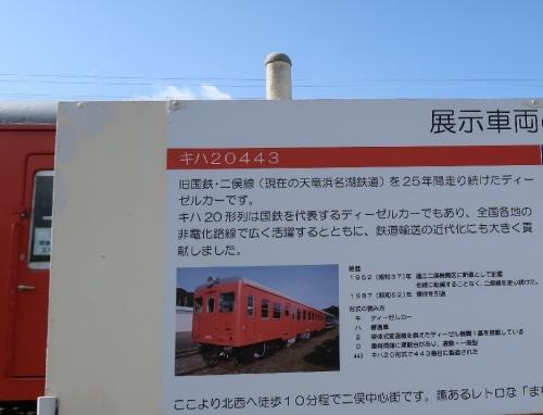 天竜二俣駅 キハ