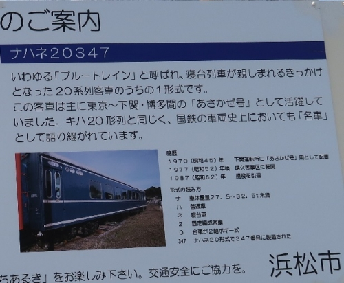 天竜二俣駅 ブルトレ