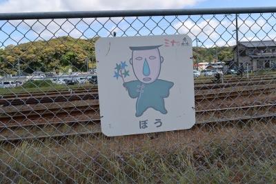 天竜二俣駅 方言ぼう(追う)