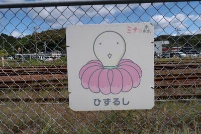 天竜二俣駅 方言ひずるし(まぶしい)