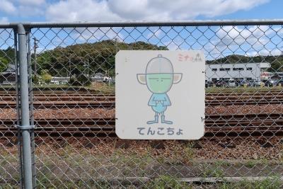 天竜二俣駅 方言てんこちょ(てっぺん)