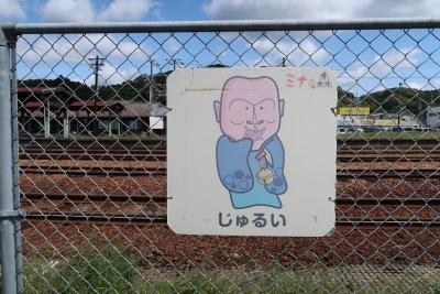 天竜二俣駅 方言じゅるい(ゆるい、ぬかるんでいる)