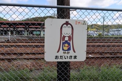 天竜二俣駅 方言おだいさま(お金持ち)