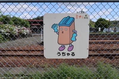 天竜二俣駅 方言うちゃる(捨てる)
