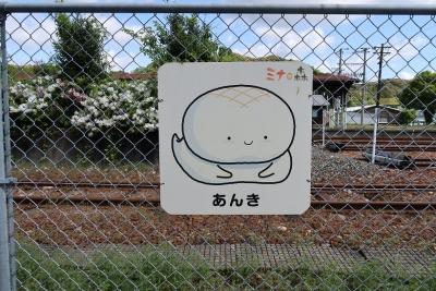 天竜二俣駅 方言あんき(安心)