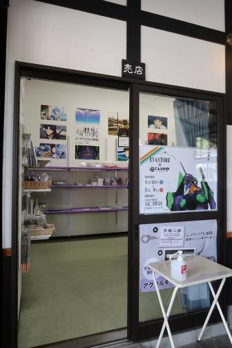 天竜二俣駅 売店