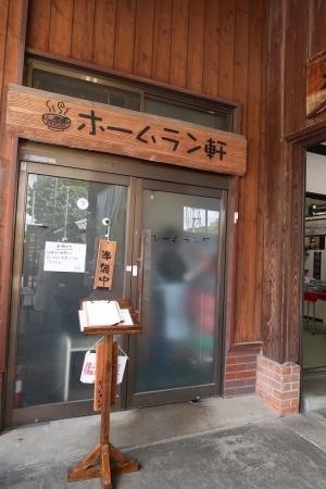 天竜二俣駅 ホームラン軒