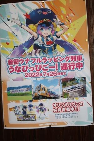 天竜二俣駅 音街うなちゃんのうなぴっぴ号