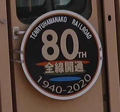 天竜二俣駅TH2102キハ20 開通80年ヘッドマーク