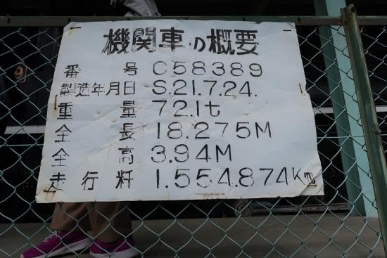 天竜二俣駅 C58389