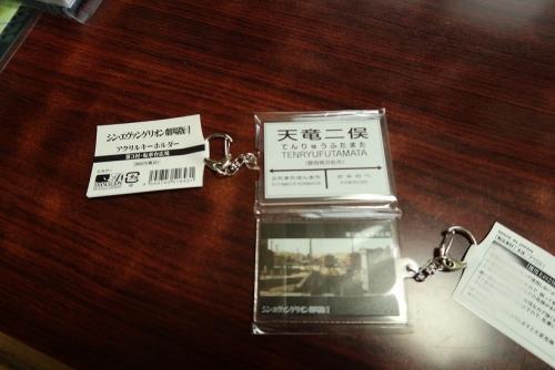 エヴァ天竜二俣駅限定 第3村キーホルダー