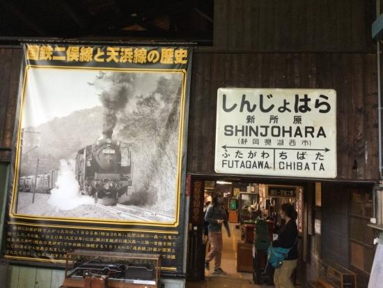 天竜浜名湖鉄道 天竜二俣駅 鉄道歴史館 第3村診療所