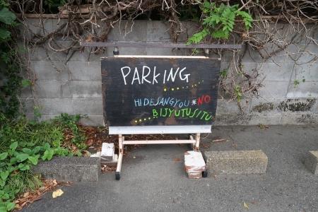 ひでさんぎょうの美術室駐車場
