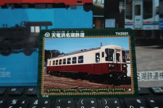 TH3501鉄カード