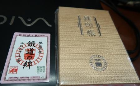 鉄印帳と鉄カード