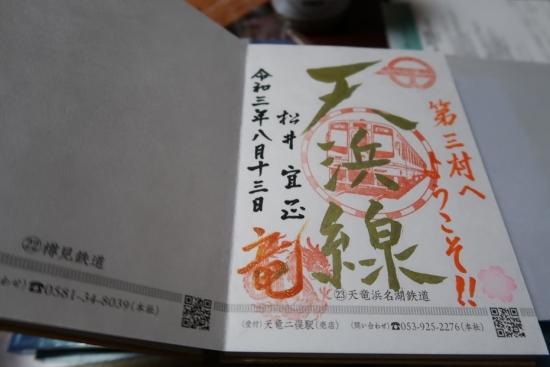天竜浜名湖鉄道社長さんの手書き鉄印