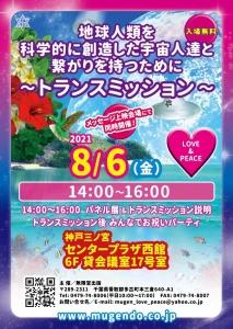 Kobe_20210806.jpg
