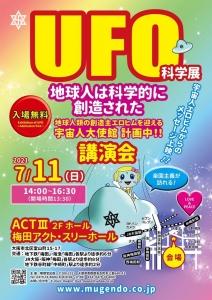 Osaka_20210711.jpg