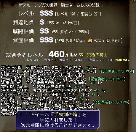 片道勇者理騎士開放3