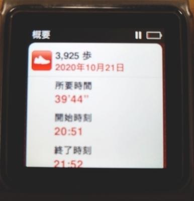 ウォーキング20201021 (1)
