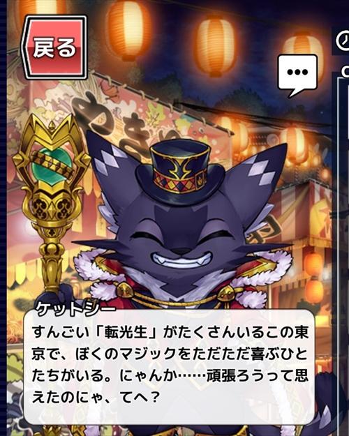 放サモ奇術師アイテムコンプ (2)