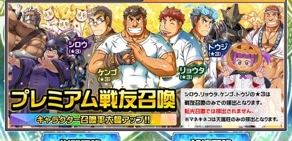 放サモ4周年ガチャ (7)