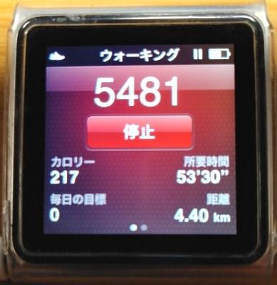 ウォーキング20201209