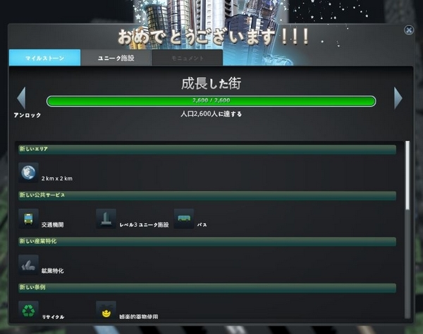 cities skyline開始8