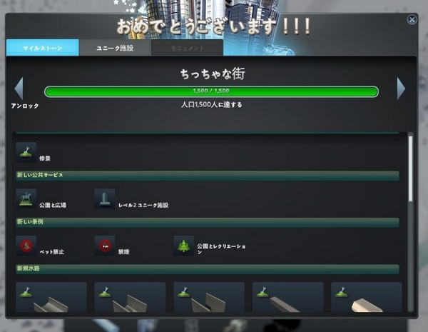 cities skyline開始7