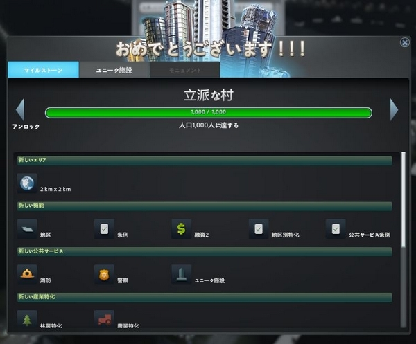 cities skyline開始5