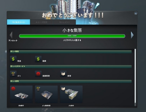 cities skyline開始1