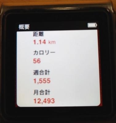 ジョギングマシン20201224 (2)