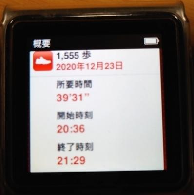 ジョギングマシン20201224 (1)