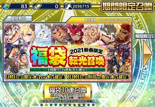 放サモ2021福袋ガチャ (1)