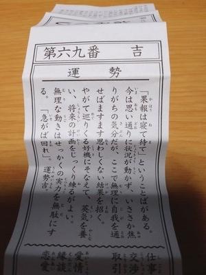 おみくじ2021