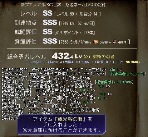 伝説の旅行記ゲット2